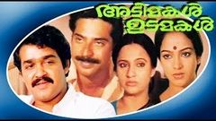 Adimakal Udamakal A Superhit Malayalam Full Movie By Mohanlal and Mammootty