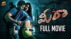 Meera Latest Telugu Horror Movie HD | Latest Telugu Horror Movies | Aditya Anand | Nikita
