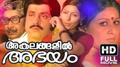 Akalangalil Abhayam : Malayalam Full Movie High Quality