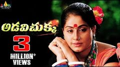 Adavi Chukka Full Length Movie | Vijayashanti, Charan Raj | Sri Balaji Video
