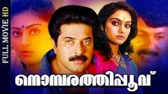 Award Winning Super Hit Malayalam Movie | Nombarathipoovu | Full Movie | Ft Mammootty Madhavi