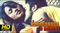 Sheela Hot Movie | Anaganaga Oka Ratri Telugu Full Movie 2017 Online | Telugu | Latest Telugu Movies