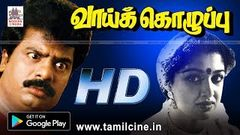 Full Comedy Movie | Vaai Kozhuppu Full Movie | Pandia rajan | Janagaraj | வாய்க்கொழுப்பு