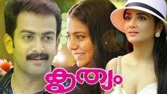 Krithyam The Mission 2005 Malayalam Full Movie |