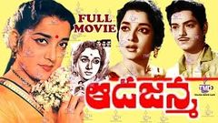 AADA JANMA TELUGU FULL MOVIE | CHANDRA MOHAN | JAMUNA | GEENTHANJALI | TELUGU MOVIE CAFE