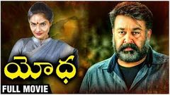 Yodha Latest Full Movie HD | Mohanlal Telugu Action Movie | Mohanlal | Madhubala | A.R.Rahman