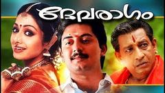 Devaraagam Malayalam Super Hit Movie | Sridevi Arvind Swamy Full Movies | Evergreen Malayalam Movie