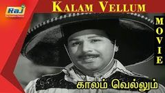 Kalam Vellum HD Movie | Jaishankar | C R Vijayakumari | Old Tamil Movie | RajTv