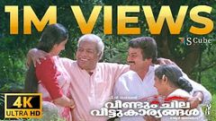 Comedy Malayalam Movie Veendum Chila Veettukaryangal - Jayaram | Comedy Movie | Malayalam