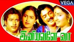Vaa Azhage Vaa Tamil Uncut Spicy Movie│Shakeela Tamil Movies |