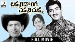 Takkari Donga Chakkani Chukka Telugu Full Movie HD | Krishna | Vijaya Nirmala | Divya Media