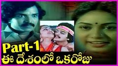 Ee Desamlo Oka Roju Telugu Full Length Movie Part - 1 - Narasimha Raju , Raja, Jyothi , Geeta , Kavita