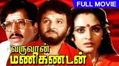 Manikandan: Full Length Tamil Movie