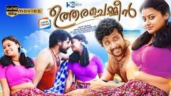 Uthara Chemmeen Full Length Malayalam Movie HD