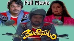 Mondighatam(Mondi Ghatam) Telugu Full Length Movie Chiranjeevi Radhika