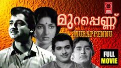 Iruttinte Athmavu - Full Movie (1966) Malayalam Full Watch Online