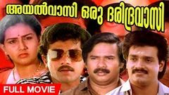Malayalam Comedy Movie | Ayalvasi Oru Daridravasi | Full Movie | Ft Mukesh, Shankar, Menaka