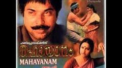 Kazhcha 2004: Full Malayalam Movie