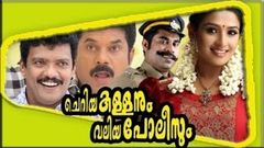 Kallanum Policum Malayalam Full Movie | Mukesh | Innocent | 1992 Malayalam Movies Online