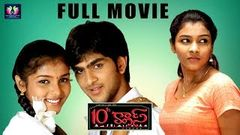 10th Class Telugu Full Movie | Bharath | Saranya | Director Chandu | TFC Films & Film News