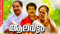 Kallanum Policum 1992:Full Malayalam Movie