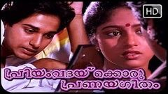 Malayalam Full Movie - Priyam vadakkoru Pranaya Geetham - Malayalam Full Movie