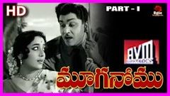 Mooga Nomu - Telugu Full Length Movie PART-1 - ANR Jamuna SVR Chittoor V Nagaiah