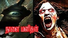 horror tamil movie | Nalaya Manithan | Tamil Full suspense thriller movies | Prabhu, Amala, Jaishanka