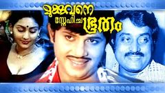 Mukkuvane Snehicha Bhootham | Malayalam Full Movie | Malayalam Romantic Movie [HD]