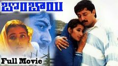 Bombay Telugu Full Length Movie Arvind Swamy and Manisha Koirala Sonali Bendre