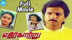 Blockbuster Thriller Movie - Ethir Kaatru - Tamil Full Movie | Karthik | Kanaka | Anand Babu