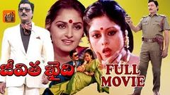 JEEVITHA KHAIDI | TELUGU FULL MOVIE | SHOBAN BABU | JAYASUDHA | JAYAPRADA | TELUGU MOVIE ZONE