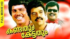 Malayalam Full Comedy Movie | Kandathum Kettadhum | Super Hit Movie | Ft Balachandra Menon