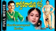 Karthavarayuni Katha Full Movie | N.T.Rama Rao | Savitri | Old Classical Movies